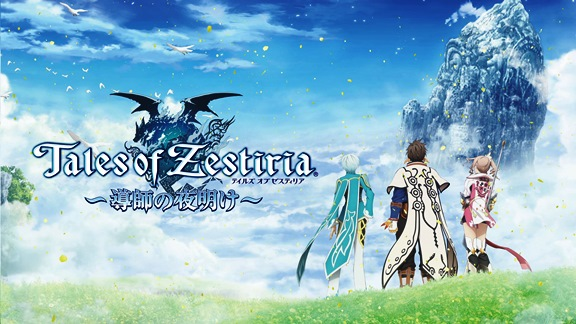 Tales of Zestiria – Troubleshooting for Game Crash, Black Screen, No sound, Game Lag, VoiceOver and DirectX Error Fixes